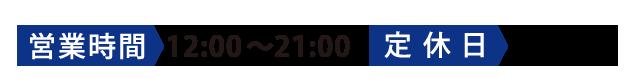 営業時間12:00~21:00 水曜定休
