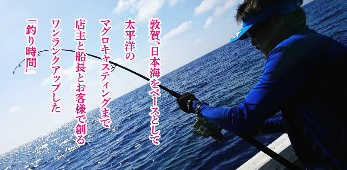 敦賀、日本海、太平洋のマグロキャスティングまで
